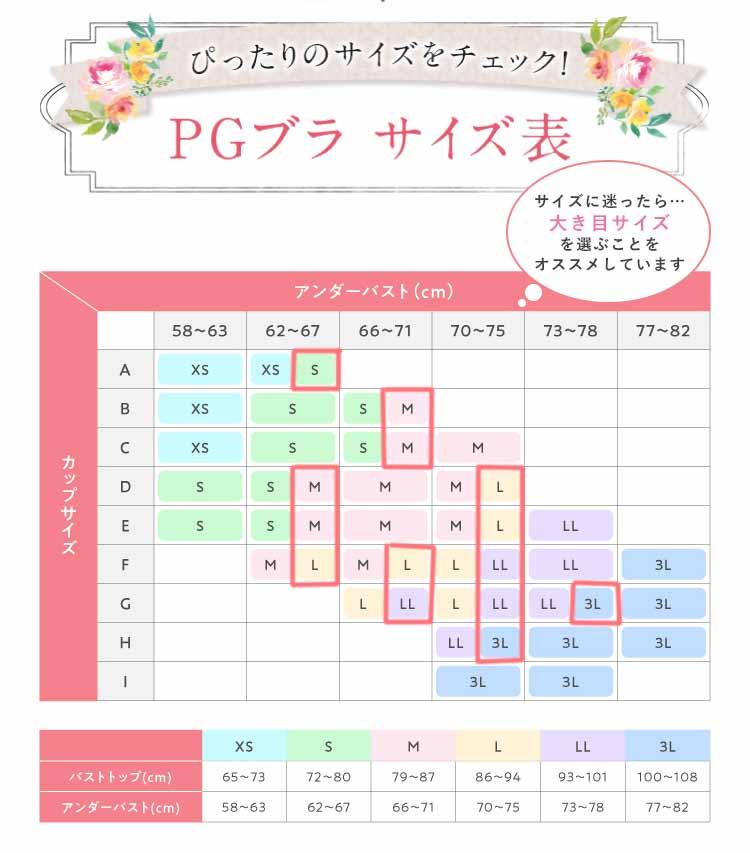 PGブラサイズ表(おすすめの選び方)