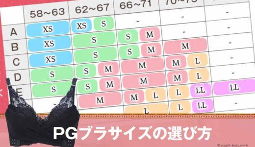 PGブラのちょうど良いサイズの選び方!D75・C70・D70はどれを選べばいい?PGブラのサイズ感をレポ