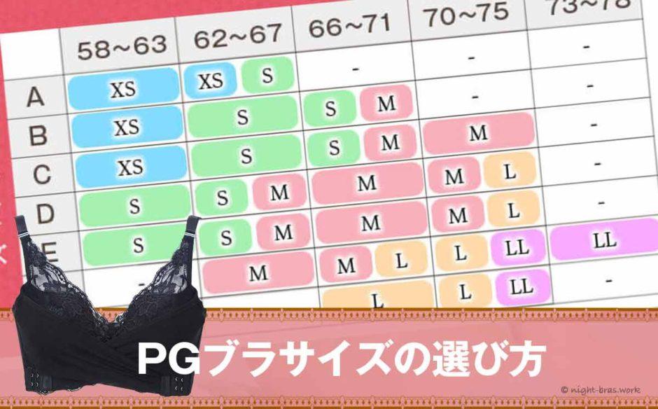 PGブラはサイズの選び方でバストアップが叶う!D75・C70・D70サイズ別に解説