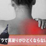 PGブラで肩凝りひどくなる?万年肩こりでも快適に着用できる方法あるよ!肩紐きつい・ストラップ痛いと悩む人必見