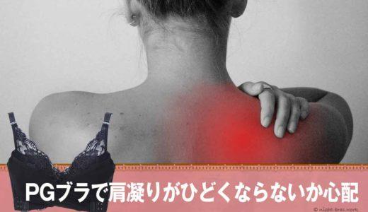 PGブラで肩凝りひどくなる?万年肩こりでも快適に着用できる方法!肩紐きつい・ストラップ痛いと悩む人必見